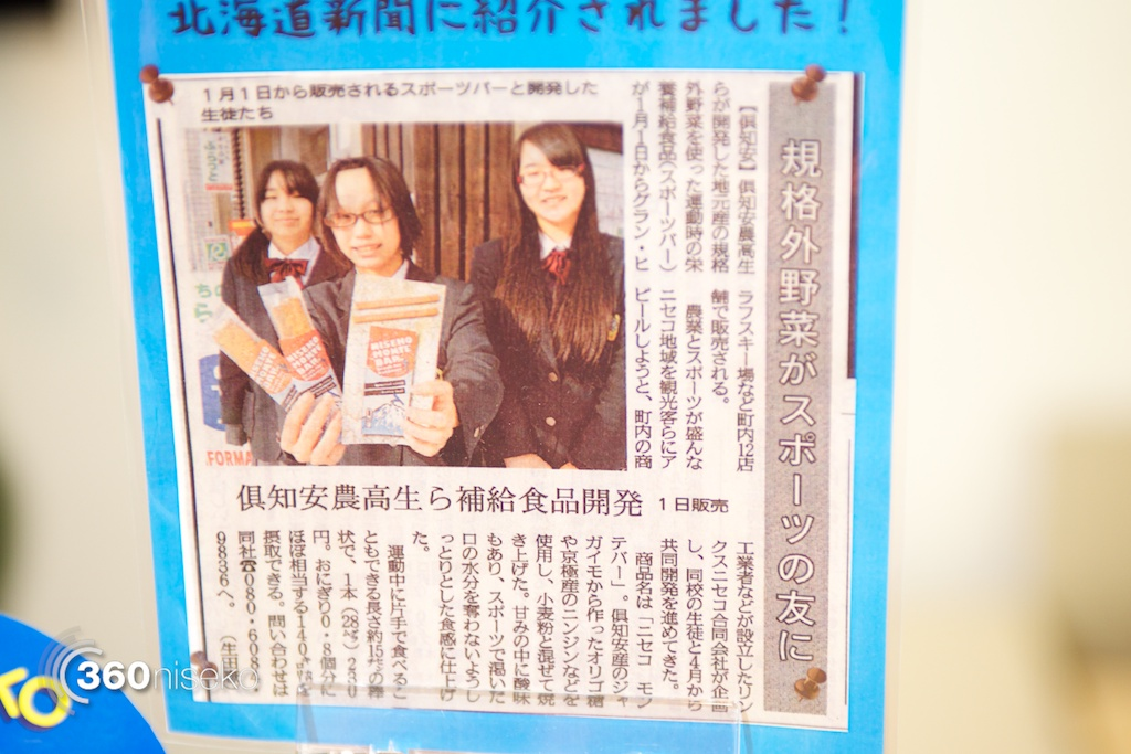 Niseko-Monte-Bar-Newspaper