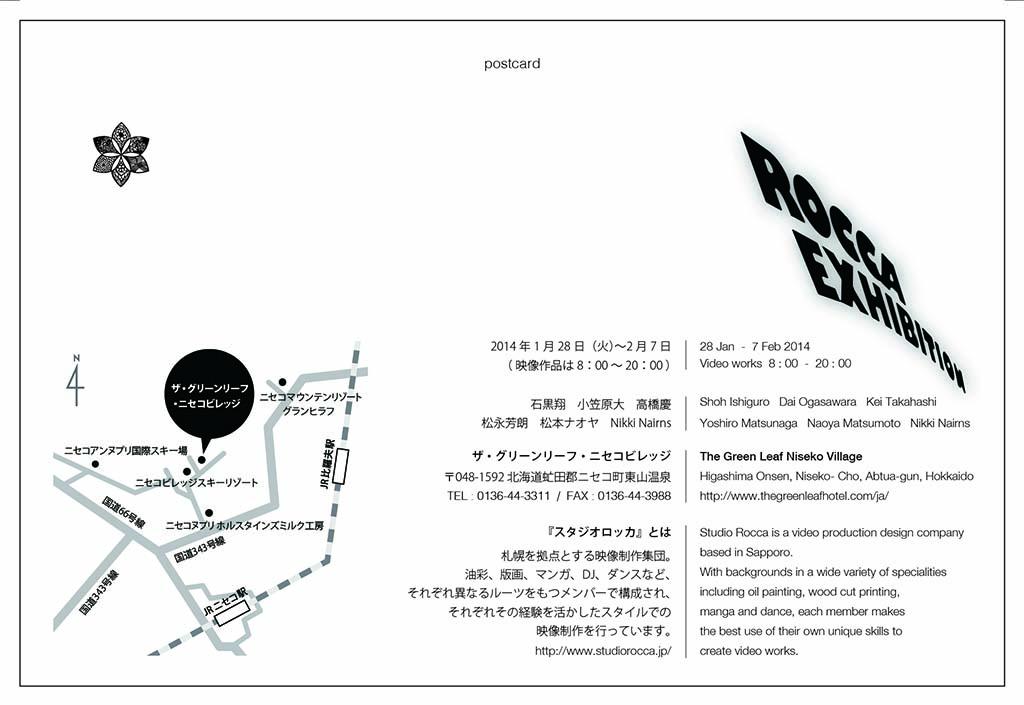 Rocca-exhibition-postcard-rear