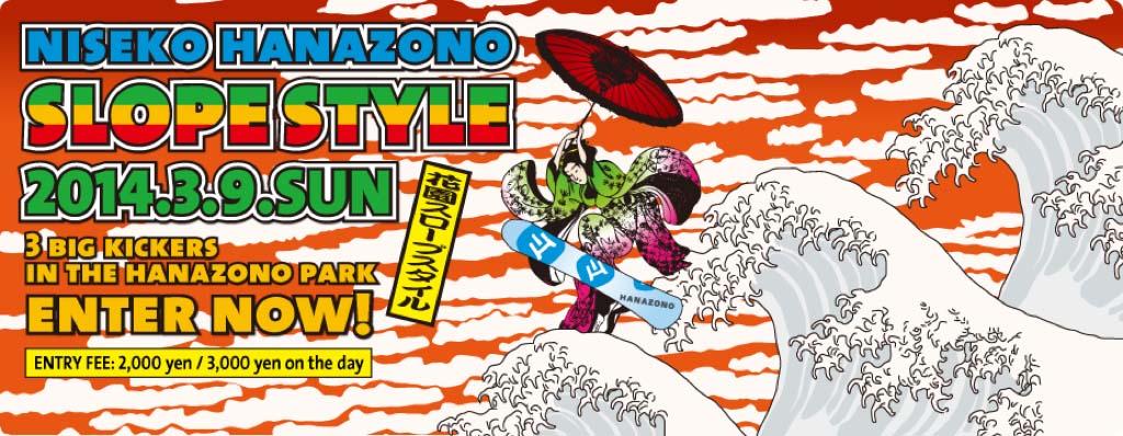 niseko-hanazono-slopestyle-competition-poster-2014